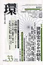 環 歴史・環境・文明 vol.33 /藤原書店