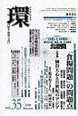 環 歴史・環境・文明 vol.35 /藤原書店