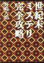 世紀末ミステリ完全攻略   /ビレッジセンタ-出版局/野崎六助