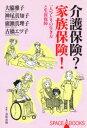 介護保険?家族保険! 一人ひとりの生き方と生涯保障  /法政出版/大脇雅子
