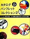 カタログ&パンフレットコレクション  2 /ピエ・ブックス