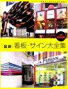 最新看板・サイン大全集 A collection of 600 signs  /ピエ・ブックス/辻田博