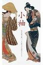 小袖 日本伝統の装い、その華やかな歴史をたどる  /ピエ・ブックス/長崎巌