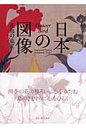 日本の図像花鳥の意匠   /ピエ・ブックス