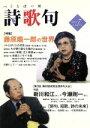 ことばの翼・詩歌句  2007年7月号 /北溟社