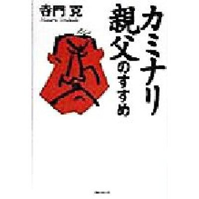 カミナリ親父のすすめ   /フォレスト出版/寺門克