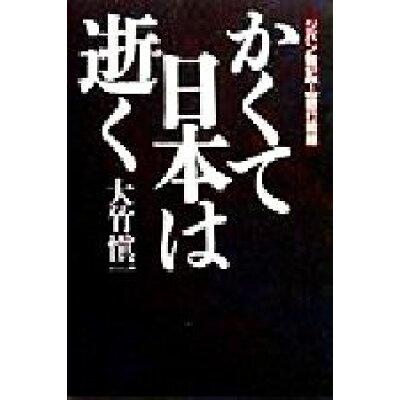 ジパン戦記  1(銀行戦線) /フォレスト出版/大竹慎一
