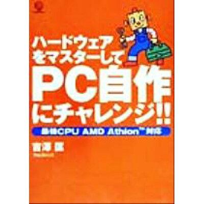 ハ-ドウェアをマスタ-してPC自作にチャレンジ!! 最強CPU AMD Athlon対応  /フォレスト出版/吉沢匡