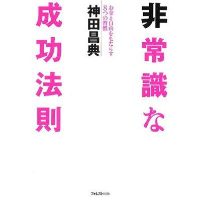 非常識な成功法則 お金と自由をもたらす8つの習慣  /フォレスト出版/神田昌典