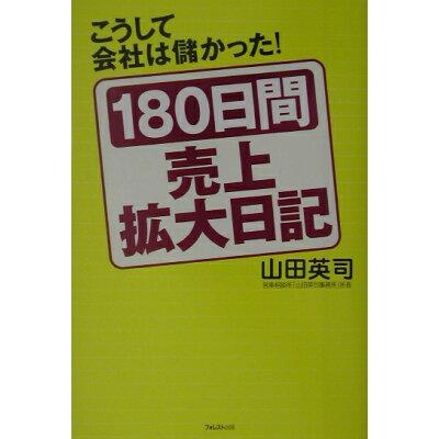 180日間売上拡大日記 こうして会社は儲かった!  /フォレスト出版/山田英司