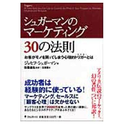 シュガ-マンのマ-ケティング30の法則 お客がモノを買ってしまう心理的トリガ-とは  /フォレスト出版/ジョセフ・シュガ-マン