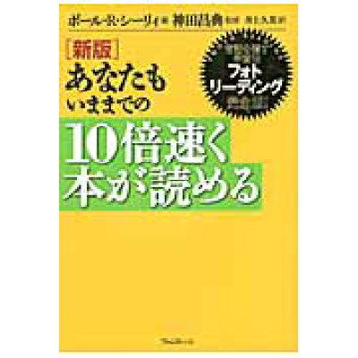 あなたもいままでの10倍速く本が読める 常識を覆す学習法フォトリ-ディング完全版!  新版/フォレスト出版/ポ-ル・R.シ-リィ