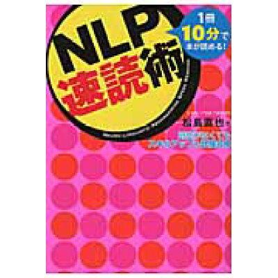 NLP速読術 1冊10分で本が読める!  /フォレスト出版/松島直也