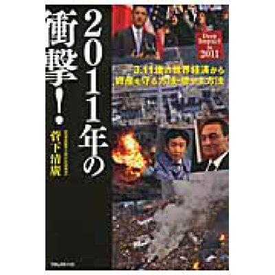 2011年の衝撃!   /フォレスト出版/菅下清広
