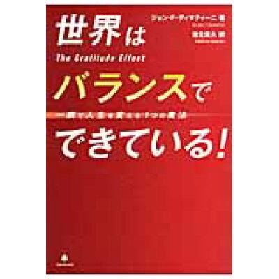 世界はバランスでできている! 一瞬で人生を変える1つの魔法  /フォレスト出版/ジョン・F.ディマティ-ニ