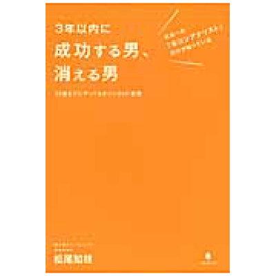 3年以内に成功する男、消える男 日本一の「合コンアナリスト」だけが知っている  /フォレスト出版/松尾知枝