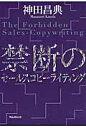 禁断のセ-ルスコピ-ライティング   /フォレスト出版/神田昌典