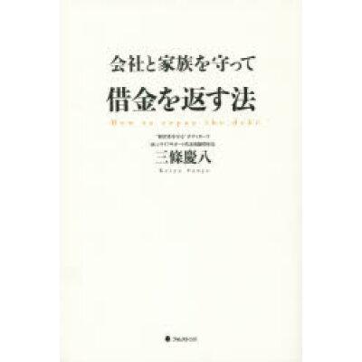 会社と家族を守って借金を返す法   /フォレスト出版/三條慶八