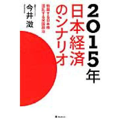 2015年日本経済のシナリオ 勃興する日本株混乱する米国政治  /フォレスト出版/今井澂