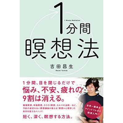 1分間瞑想法   /フォレスト出版/吉田昌生