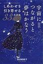宇宙につながると夢はかなう しあわせを引き寄せる33の方法  新装版/フォレスト出版/浅見帆帆子