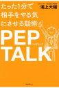 たった1分で相手をやる気にさせる話術ペップトーク   /フォレスト出版/浦上大輔