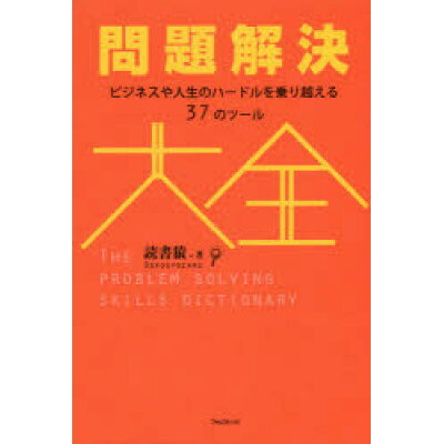 問題解決大全   /フォレスト出版/読書猿