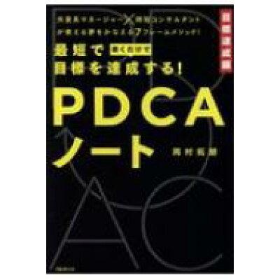 最短で目標を達成する!PDCAノート   /フォレスト出版/岡村拓朗