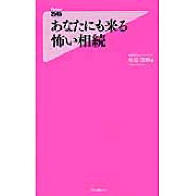 あなたにも来る怖い相続   /フォレスト出版/松田茂樹(税理士)