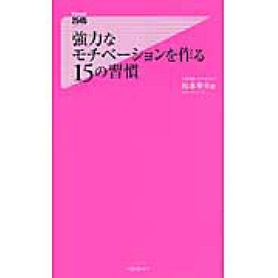 強力なモチベ-ションを作る15の習慣   /フォレスト出版/松本幸夫(コンサルタント)