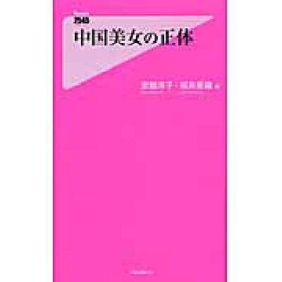 中国美女の正体   /フォレスト出版/宮脇淳子