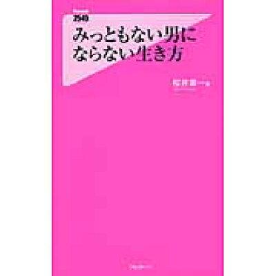 みっともない男にならない生き方   /フォレスト出版/桜井章一