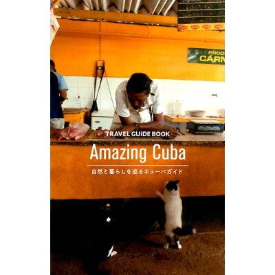 TRAVEL GUIDE BOOK Amazing Cuba 自然と暮らしを巡るキューバガイド  /イマジン(港区)/千野祐子