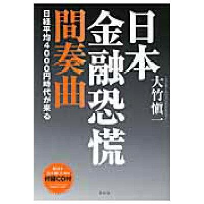 日本金融恐慌間奏曲 日経平均4000円時代が来る  /李白社/大竹慎一