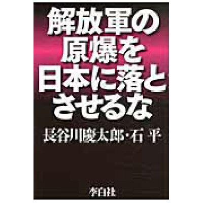 解放軍の原爆を日本に落とさせるな   /李白社/長谷川慶太郎