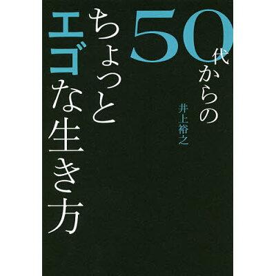 50代からのちょっとエゴな生き方   /フォレスト出版/井上裕之