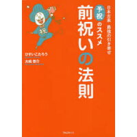 前祝いの法則 日本古来最強の引き寄せ「予祝」のススメ  /フォレスト出版/ひすいこたろう