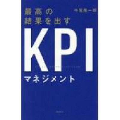 最高の結果を出すKPIマネジメント   /フォレスト出版/中尾隆一郎