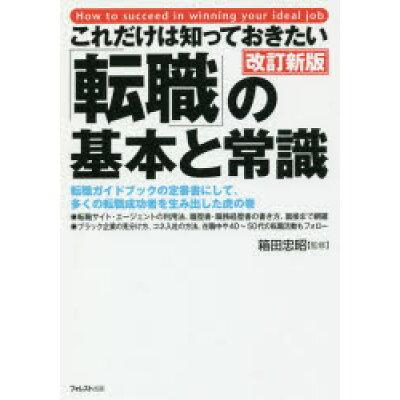 これだけは知っておきたい「転職」の基本と常識   改訂新版/フォレスト出版/箱田忠昭
