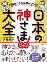 日本の神さま大全 ご縁がつながり運がひらける  /フォレスト出版/吉岡純子