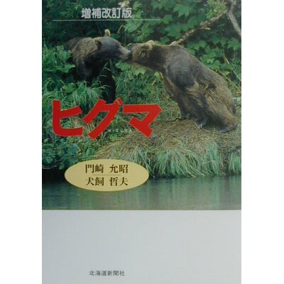 ヒグマ   増補改訂版/北海道新聞社/門崎允昭