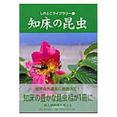 知床の昆虫   /北海道新聞社/知床博物館(北海道斜里町立)