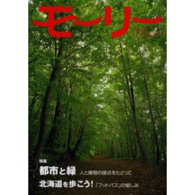 モ-リ-  12号 /北海道新聞社