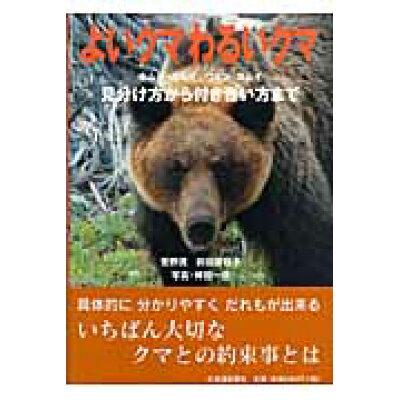 よいクマわるいクマ キムン・カムイウェン・カムイ  /北海道新聞社/萱野茂