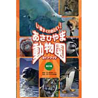 いますぐ行きたい!あさひやま動物園ガイドブック   改訂版/北海道新聞社/旭山動物園くらぶ