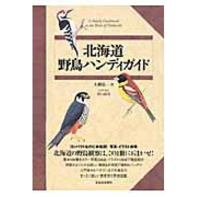 北海道野鳥ハンディガイド   /北海道新聞社/大橋弘一