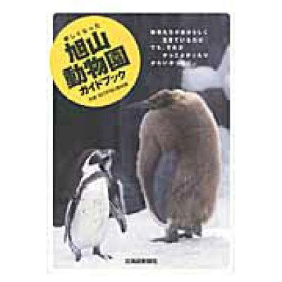 新しくなった旭山動物園ガイドブック   /北海道新聞社/北海道新聞社
