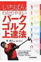 いちばんわかりやすいパ-クゴルフ上達法   /北海道新聞社/和田玲花