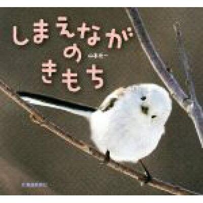 しまえながのきもち   /北海道新聞社/山本光一