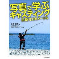 写真で学ぶキャスティング 目指せ150メートル  /北海道新聞社/小西勝美